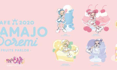 おジャ魔女どれみカフェ2020 in 渋谷/名古屋/大阪 10.23-12.6 コラボ開催!!
