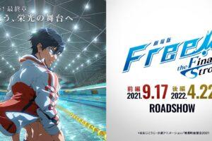 映画「Free!-the Final Stroke-」前編2021年9月17日 / 後編2021年4月22日公開