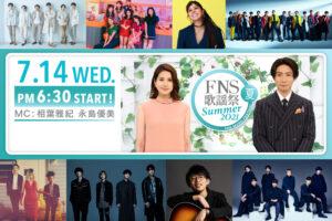 DISH 優里 LiSA 髭男ら出演の特番「2021 FNS歌謡祭 夏」7月14日放送!