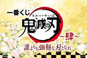 鬼滅の刃 一番くじ〜肆〜 (第4弾) 2月6日よりローソン等にて発売!!