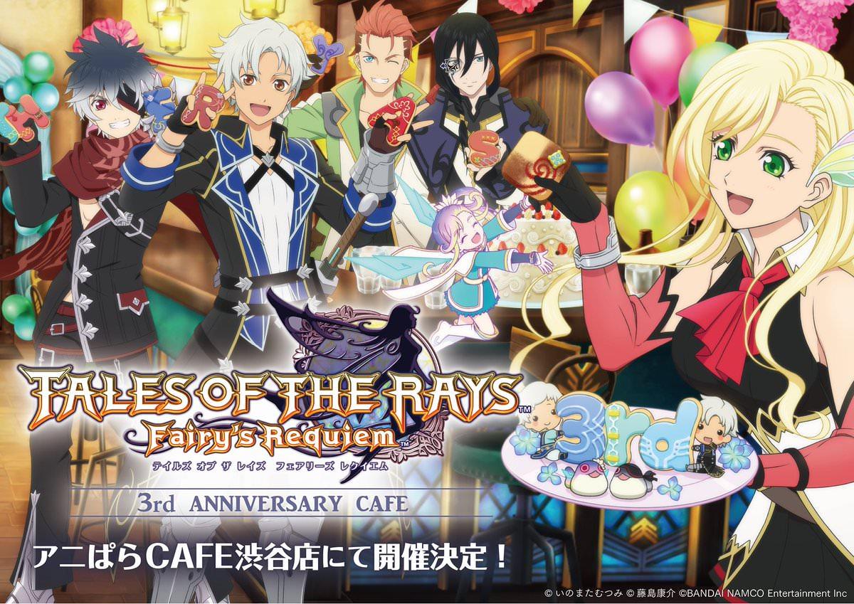 テイルズ オブ ザ レイズ カフェ in アニぱらCAFE渋谷 3.10-4.12 開催!!