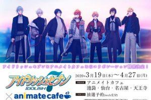 アイドリッシュセブン × アニメイトカフェ4店舗 3.19-4.27 コラボ開催!
