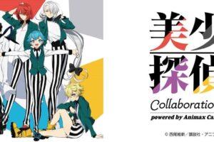 美少年探偵団カフェ in Animax Cafe+原宿 4.20-5.18 コラボ開催!!