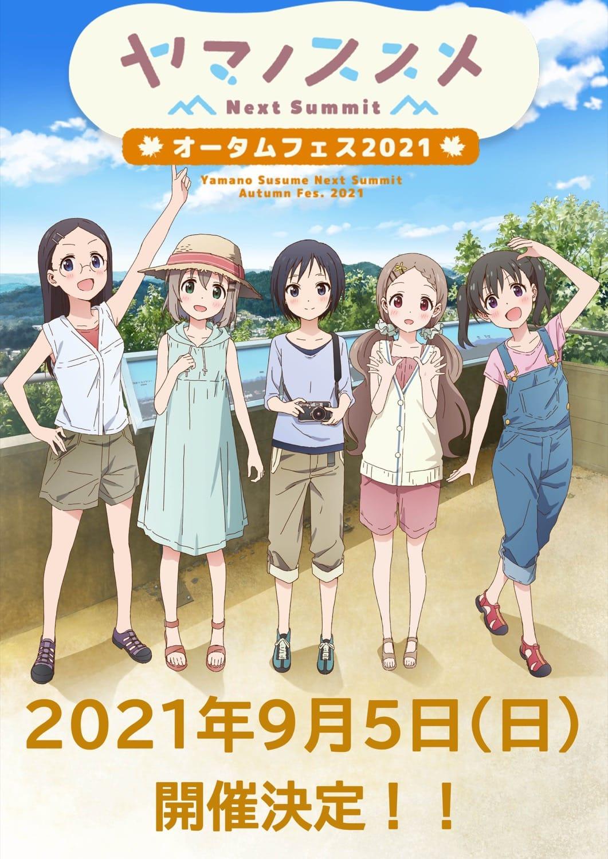 ヤマノススメ 約2年ぶりのイベント 9月5日開催! 井口裕香、阿澄佳奈ら出演