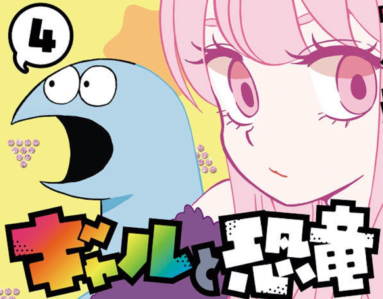森もり子/トミムラコタ「ギャルと恐竜」第4巻 7月6日発売!