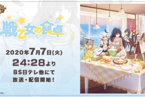 ショートアニメ「戦乙女の食卓」7月7日より放送開始!