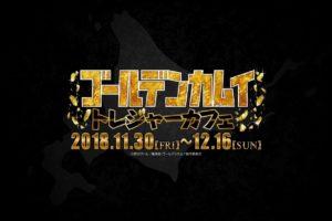 ゴールデンカムイ × AREA-Q原宿 11.30-12.16 トレジャーカフェ開催!!