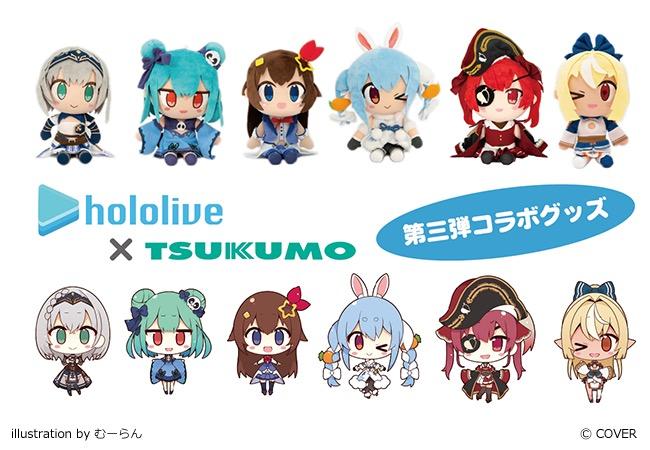 ホロライブ × TSUKUMO (ツクモ) コラボグッズ第3弾のぬいぐるみ登場!