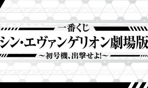 シン・エヴァンゲリオン 一番くじ 2020.7.15よりエヴァくじ発売!!