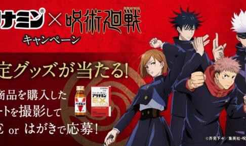 呪術廻戦 × アリナミン 限定グッズキャンペーン第1弾 5.1-6.30 実施!