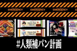 エヴァンゲリオン × ヤマザキパン 1月26日よりコラボ商品4種発売!!
