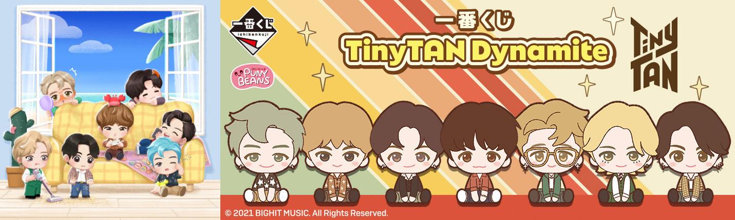 TinyTAN(タイニータン) 一番くじ Dynamite 12月下旬より発売!