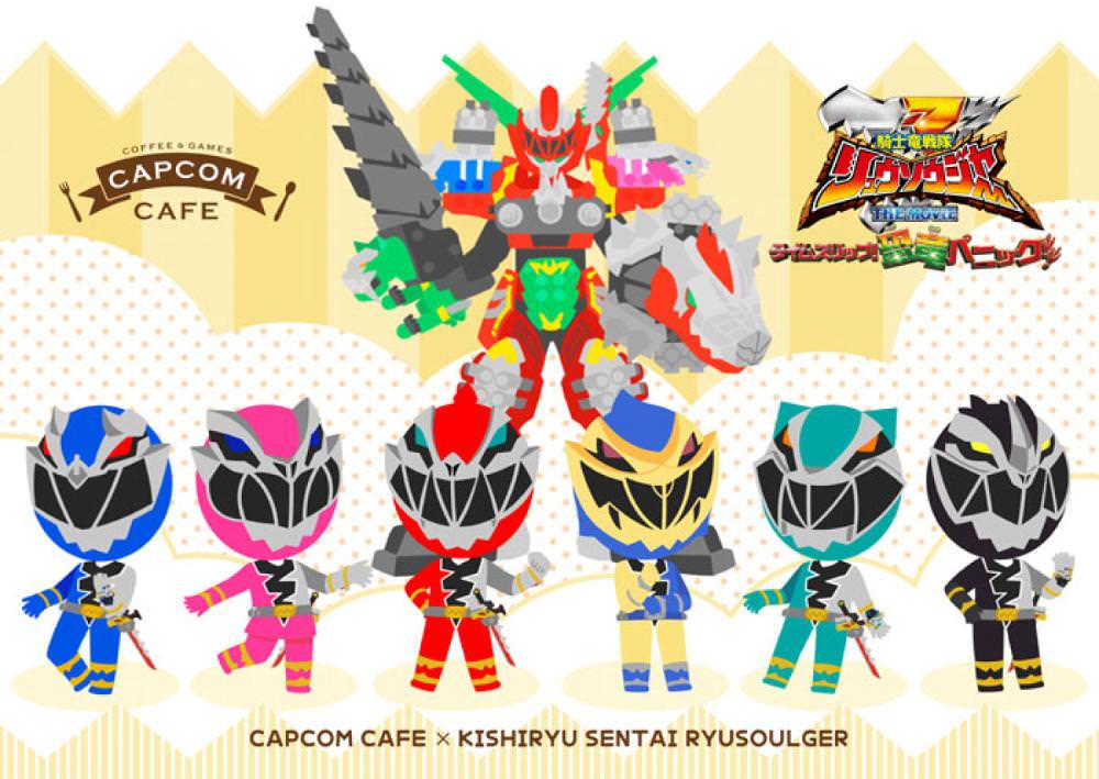 騎士竜戦隊リュウソウジャー × カプコンカフェ越谷 9.4までコラボ開催中!