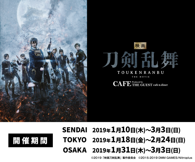 『映画 刀剣乱舞』CAFE produced by THE GUEST cafe&diner