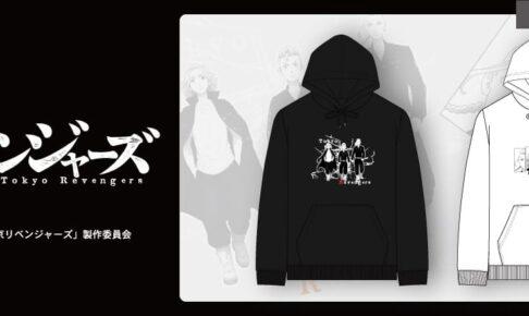 東京リベンジャーズ × アベイル全国 2月6日よりパーカー2種発売!!