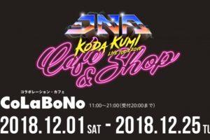 倖田來未「DNA」CAFE&SHOP in 名古屋コラボノ 12.1-12.25 開催!!