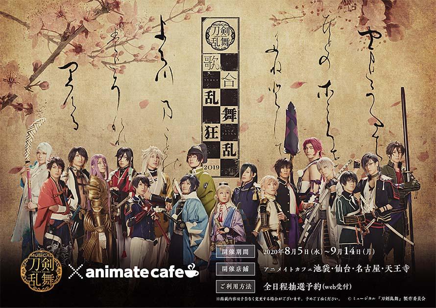 ミュージカル刀剣乱舞 × アニメイトカフェ4店 8.5-9.14 刀ミュコラボ開催!