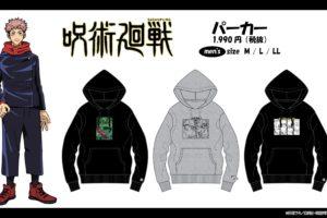 呪術廻戦 × ドンキホーテ全国 10.30よりコラボパーカー3種 発売!!