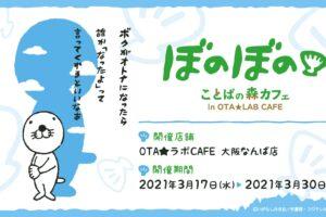 ぼのぼのカフェ in OTAラボカフェ大阪 3.17-3.30 名言コラボ開催!