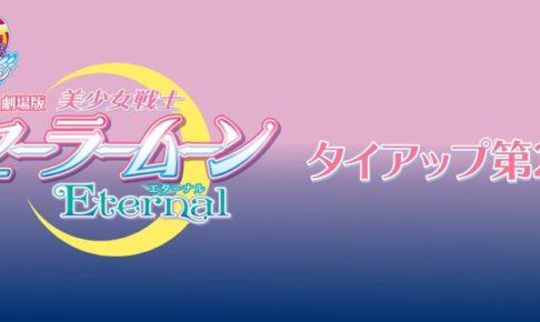 美少女戦士セーラームーン × ローソン全国 1.5よりコラボ商品 第2弾発売!!
