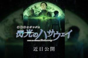 【延期】機動戦士ガンダム「閃光のハサウェイ」 2020年7月23日公開が延期