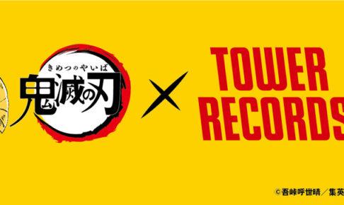 鬼滅の刃 × タワーレコード8店舗 7.30-8.18 鬼滅の期間限定ショップ開催!!