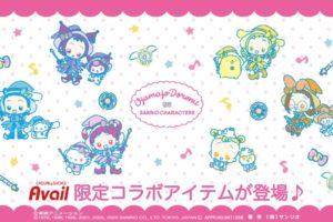 おジャ魔女どれみ × アベイル 11.21より サンリオコラボアイテム発売!