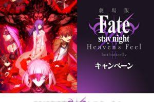 劇場版「Fate/stay night [HF]」× ローソン全国 5.14よりキャンペーン開催!