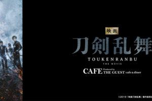 映画「刀剣乱舞カフェ」仙台・渋谷・梅田にて2019.1.10よりコラボ開催!!