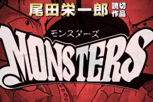 「MONSTERS」ボイスコミック 9月6日より前編配信! キャスト情報も!