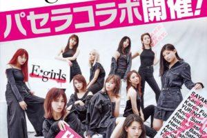 E-girls × カラオケパセラ全国5店舗 5/23-7/1 コラボレーション開催中!!