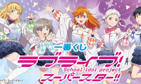 ラブライブ!スーパースター!! 一番くじ 10月16日より限定グッズ登場!