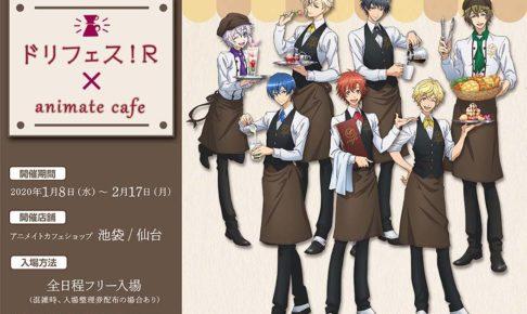 ドリフェス! Rカフェ in アニメイトカフェ池袋/仙台 1.8-2.17 コラボ開催!!