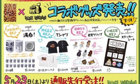 NMB48 × ヴィレッジヴァンガード 6月より7ヶ月連続コラボグッズ発売!