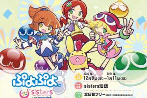 ぷよぷよ × シスターズ池袋 by アニメイトカフェ 12.9-1.11 コラボ開催!!