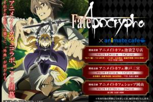 アニメ Fate/Apocrypha x アニメイトカフェ池袋・神戸・岡山で開催中!