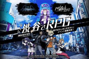 新すばらしきこのせかい in 渋谷 9月3日より回遊型イベント開催!