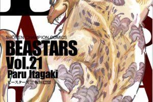 板垣巴留「BEASTARS」(ビースターズ) 最新刊21巻 10月8日発売!