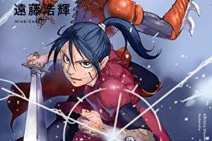 遠藤浩輝「愚者の星」最新刊2巻 4月23日発売! 電子限定特装版も!