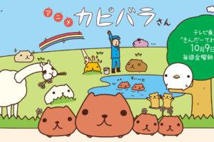 TVアニメ「カピバラさん」10月9日よりテレビ東京系にて放送開始!