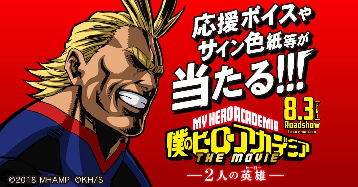 僕のヒーローアカデミア × ピザーラ 7/18-8/19 コラボキャンペーン第2弾!!