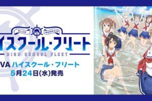 ハイスクール・フリート × SHIROBACO阿佐ヶ谷 11.23-12.9 コラボ第2弾!