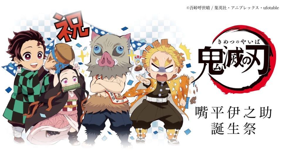 鬼滅の刃カフェ「嘴平伊之助 誕生祭」マチアソビカフェ 4.22-5.16 開催!!