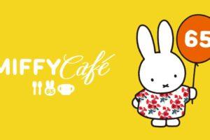 ミッフィーカフェ in 大阪/あべのconract 11.28-12.30 コラボ開催!!