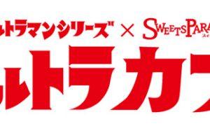 「ウルトラマンシリーズ」x スイパラ池袋8/28、大阪8/24まで開催中!