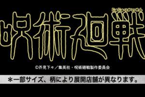 呪術廻戦 × Avail(アベイル) 2021年5月15日より新商品登場!