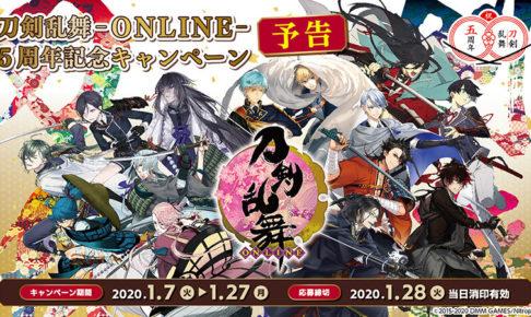刀剣乱舞 × ファミリーマート全国 1.7-1.27 5周年記念キャンペーン開催!