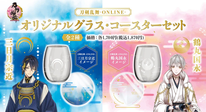 刀剣乱舞 ファミマ限定 グラス・コースターセット 2.15-2.26 再販売!