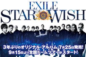 EXILE × 楽天カフェ渋谷 7/18-8/9 ニューアルバム記念コラボカフェ開催!!