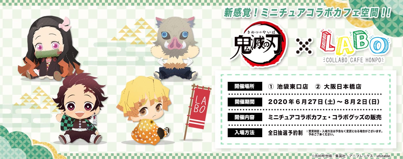 鬼滅の刃 × コラボカフェ本舗LABO池袋/大阪 6.27-8.2 コラボ開催!!